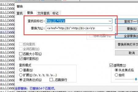 URL地址批量增加A链接的方法(正则表达式)