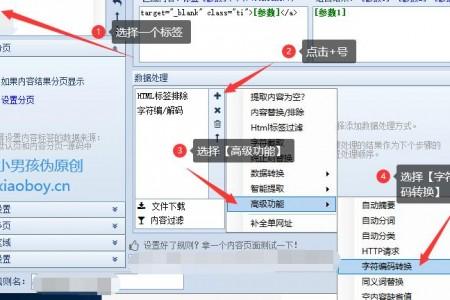 """火车头采集器处理【""""】、【& #12290;】等特殊字符"""