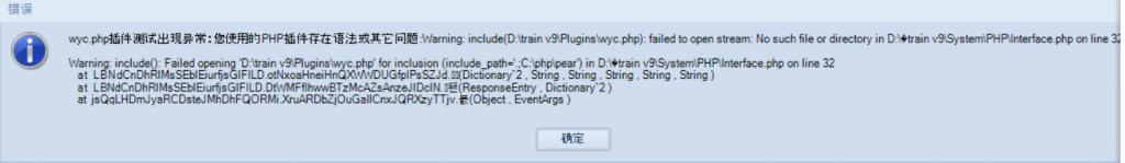 火车头采集器:您使用的PHP插件存在语法或其它问题(所有PHP插件问题)