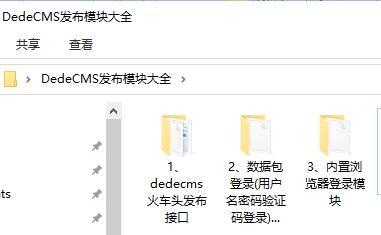 dedecms(织梦)免登录发布、在线发布、登录发布模块大全