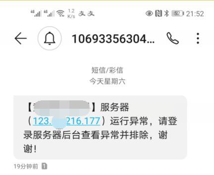 服务器故障自动提醒功能(短信+邮件)