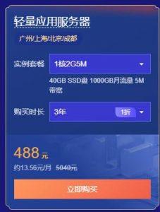 腾讯云活动机型(2核4G6M三年388元)