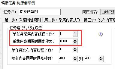无限伪原创采集过程中线程数和间隔时间的要求