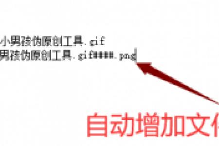 火车头采集器保存图片的批量改文件后缀的处理