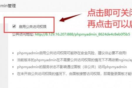 宝塔phpmyadmin出现502错误【终极解决方案】