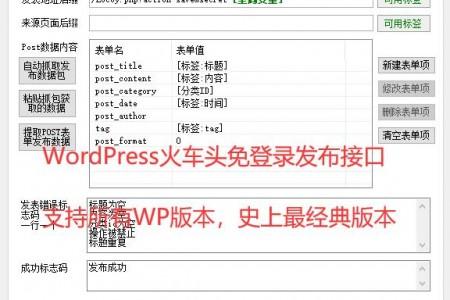 Wordpress火车头发布接口标准版(支持4.7至最新5.1.X)