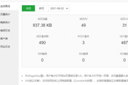 服务器垃圾数据清理之1:宝塔网站监控报表的Logs