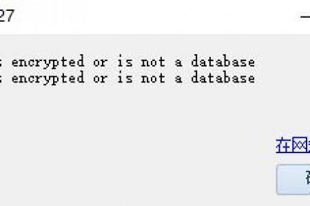 关于使用火车头采集器的几个坑(高级篇)[file is encrypted or is not a database]
