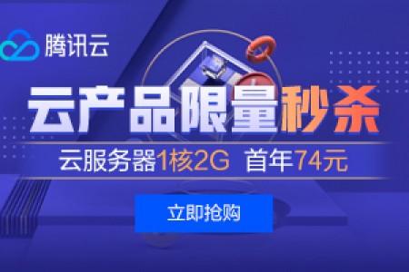 2021年11.11阿里、腾讯云等全网服务器价格对比