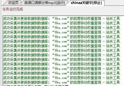 火车头采集器提取chinaz网站关键字数据的方法